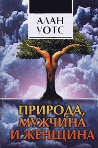 Алан Уотс - Природа, мужчина и женщина. Путь освобождения (сборник)