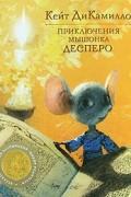 Кейт ДиКамилло - Приключения мышонка Десперо