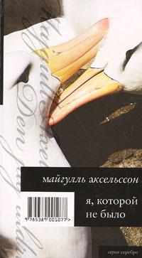 Майгулль Аксельссон — Я, которой не было
