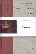 Борис Васильев - Повести: А зори здесь тихие... Не стреляйте в белых лебедей. Завтра была война