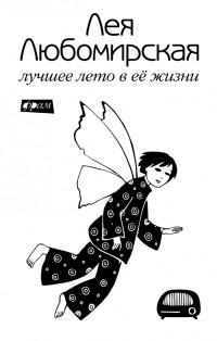 Лея Любомирская - Лучшее лето в ее жизни