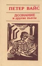 Петер Вайс - Дознание и другие пьесы (сборник)