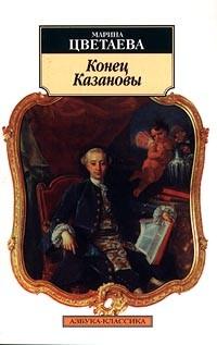 Марина Цветаева - Конец Казановы (сборник)
