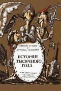 Тонино Гуэрра, Луиджи Малерба - Истории тысячного года, или Приключения Тысячемуха, Початка и Недорода