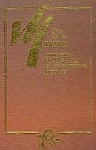 Эрих Ауэрбах - Мимесис. Изображение действительности в западноевропейской литературе