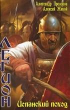 - Легион: Испанский поход