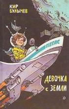Кир Булычёв - Девочка с Земли. Миллион приключений