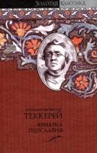 Уильям Мейкпис Теккерей - Ярмарка тщеславия