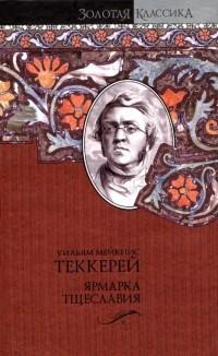 Уильям Мейкпис Теккерей — Ярмарка тщеславия