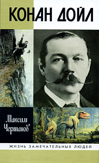 Максим Чертанов - Конан Дойл. ЖЗЛ