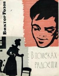 Виктор Розов - В поисках радости