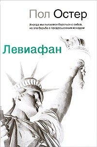 Пол Остер - Левиафан