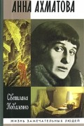 Светлана Коваленко - Анна Ахматова