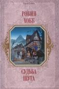 Робин Хобб - Судьба Шута