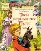 Редьярд Киплинг - Твой верный пес Бутс (сборник)