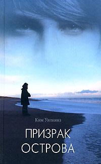 Ким Уилкинз - Призрак острова