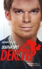 Джеффри Линдсей - Добрый друг Декстер