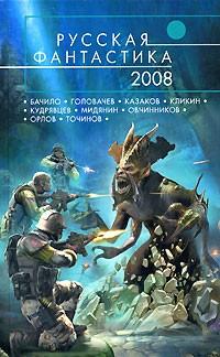 - Русская фантастика 2008 (сборник)