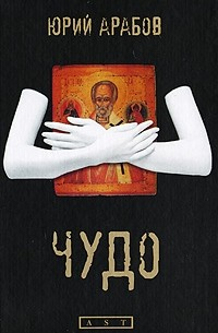 Юрий Арабов - Чудо