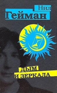 Нил Гейман - Дым и зеркала (сборник)