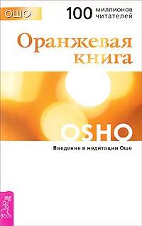 Ошо - Оранжевая книга. Введение в медитации Ошо (сборник)