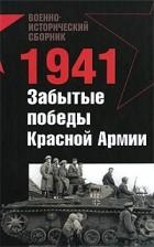 - 1941. Забытые победы Красной Армии (сборник)