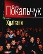 Юрко Покальчук - Хулігани