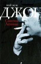 Синтия Леннон - Мой муж Джон