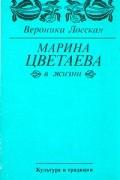 Вероника Лосская - Марина Цветаева в жизни: неизданные воспоминания современников