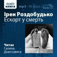 Ірен Роздобудько - Ескорт у смерть