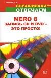 А. А. Лоянич - Nero 8. Запись CD и DVD - это просто!
