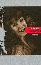 Елена Зейферт - Веснег