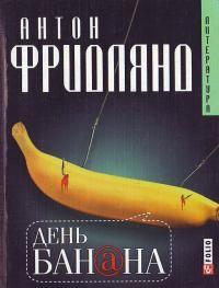 Антон Фридлянд - День Банана