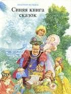 Любомир Фельдек - Синяя книга сказок (сборник)