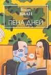 Борис Виан — Пена дней