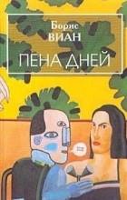 Борис Виан - Пена дней