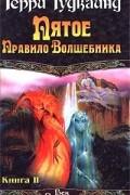 Терри Гудкайнд - Пятое правило волшебника. Книга 2