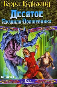Терри Гудкайнд - Десятое Правило Волшебника. В 2 книгах. Книга 1