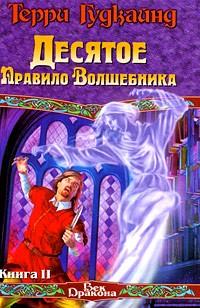 Терри Гудкайнд - Десятое Правило Волшебника. В 2 книгах. Книга 2