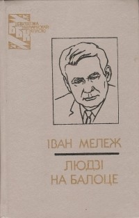 Іван Мележ - Людзі на балоце