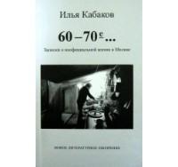 Илья Кабаков - 60-70-е... Записки о неофициальной жизни в Москве