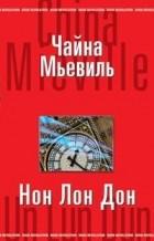 Чайна Мьевиль - Нон Лон Дон