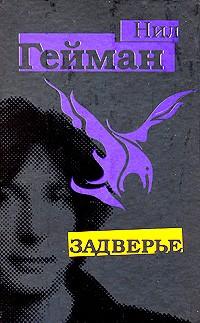 Нил Гейман - Задверье