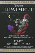 Терри Пратчетт - Цвет волшебства (сборник)