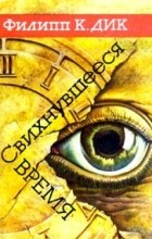 Филип К. Дик - Свихнувшееся время (сборник)
