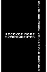 Егор Летов, Янка Дягилева, Константин Рябинов - Русское Поле Экспериментов