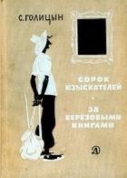 С.Голицын - Сорок изыскателей. За березовыми книгами