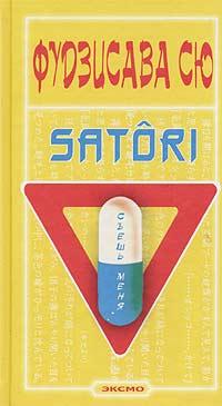 Фудзисава Сю - Satori (сборник)