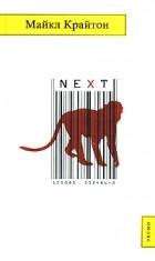 Майкл Крайтон - Next