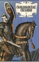 Антология - Скандинавские сказания